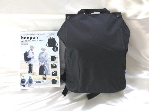 bonpon 大人のデイリーバックパックBOOK【購入開封レビュー】