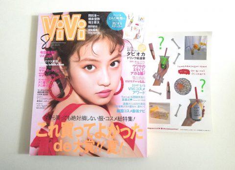 ViVi(ヴィヴィ)2019年8月号《特別付録》タピオカステッカー【購入開封レビュー】