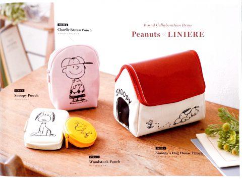 【次号予告】リンネル 2019年10月号《特別付録》Peanuts(ピーナッツ)スヌーピーのおうちと仲間たち ポーチ4個セット