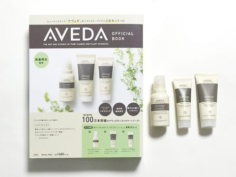 AVEDA(アヴェダ) OFFICIAL BOOK【開封購入レビュー】
