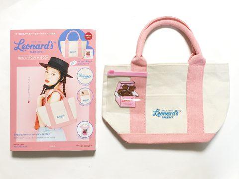Leonard's BAKERY(レナーズベーカリー)BAG & POUCH BOOK【開封購入レビュー】