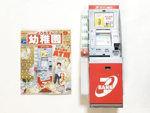 幼稚園 2019年9月号《付録》セブン銀行ATM【開封購入レビュー】