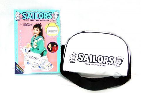 SAILORS SHOULDER BAG BOOK(セーラーズ ショルダーバッグブック)【購入開封レビュー】