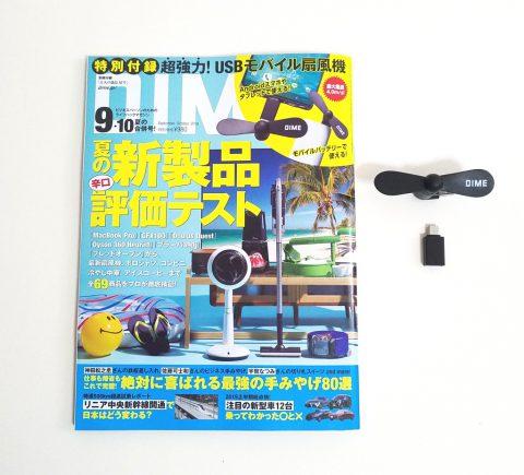 DIME(ダイム)2019年9・10月号《特別付録》モバイルUSB扇風機【購入開封レビュー】