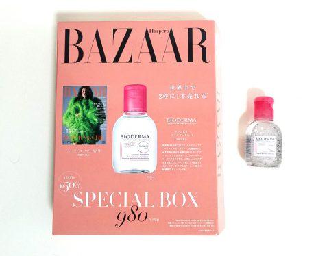 Harper's BAZAAR (ハーパーズバザー) 2019年9月号 × BIODERMA(ビオデルマ)洗顔/クレンジング水 サンシビオ エイチツーオーD 特別セット【購入開封レビュー】