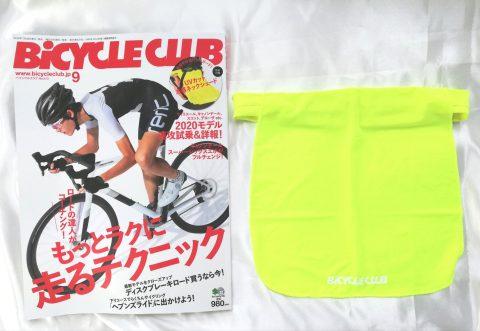 BiCYCLE CLUB (バイシクルクラブ)2019年月9号《特別付録》UVカット冷感ネックシェイド【購入開封レビュー】