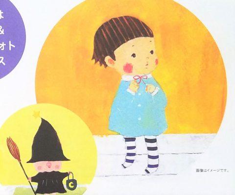 【次号予告】kodomoe(コドモエ)2019年10月号《特別付録》絵本2冊&ノラネコフォトプロップス