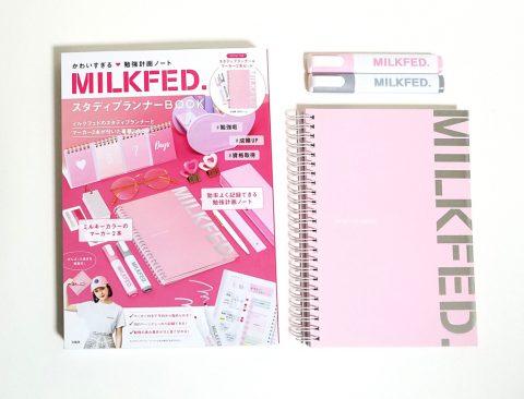 【発売前レビュー】MILKFED. (ミルクフェド)スタディプランナーBOOK