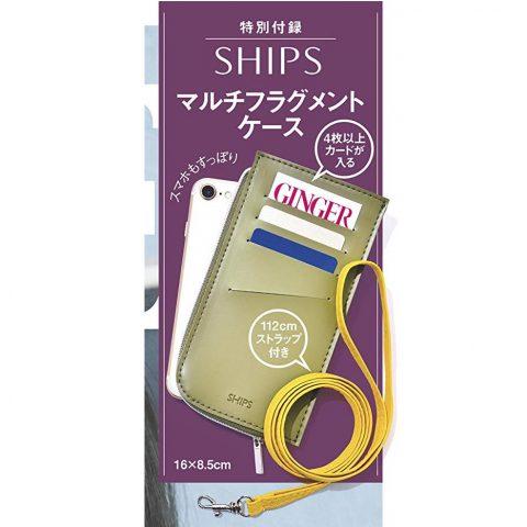 【次号予告】GINGER(ジンジャー)2019年11月号《特別付録》SHIPS(シップス)フラグメントケース