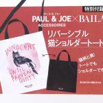 【次号予告】BAILA(バイラ)2019年10月号《特別付録》PAUL & JOE(ポール&ジョー)×BAILA リバーシブル猫ショルダートート