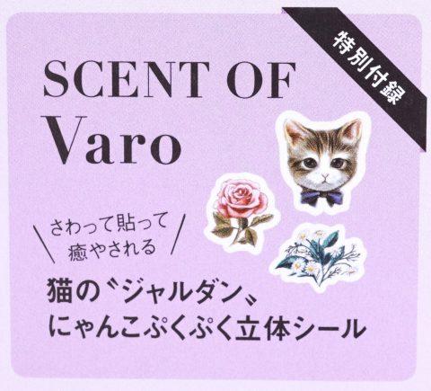 【次号予告】CanCam(キャンキャン)2019年11月号《特別付録》SCENT OF Varo(セントオブヴァロ)猫のジャルダン にゃんこぷくぷく立体シール