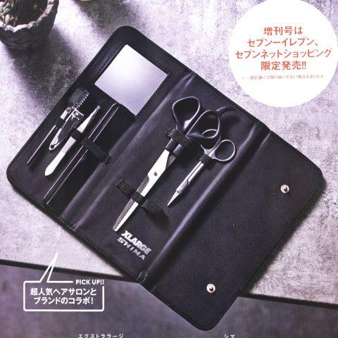 【次号予告】smart(スマート)2019年11月号増刊《特別付録》XLARGE(エクストララージ)×SHIMA(シマ)グルーミングキット