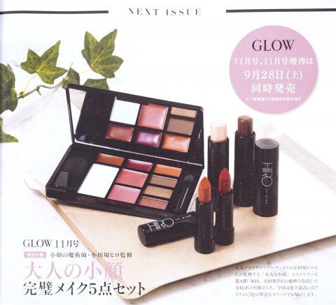 【次号予告】GLOW(グロー)2019年11月号《特別付録》大人の小顔完璧メイク5点セット