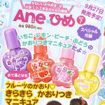 【次号予告】Aneひめ Vol.7《特別付録》きらきらかおりつきマニキュア