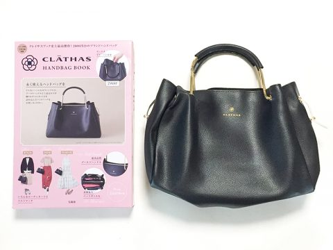 CLATHAS HAND BAG BOOK【開封購入レビュー】