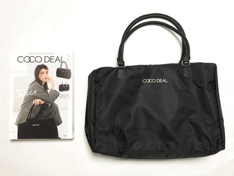 COCO DEAL (ココディール)BIG BOSTON BAG BOOK(ビッグ ボストン バッグ ブック)【開封購入レビュー】