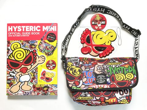 HYSTERIC MINI(ヒステリックミニ)OFFICIAL GUIDE BOOK 2019 AUTUMN & WINTER【購入開封レビュー】