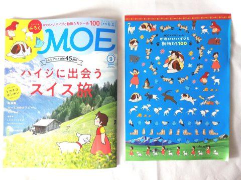 MOE(モエ)2019年9月号《特別付録》MOEオリジナルシール かわいいハイジと動物たち100【購入開封レビュー】