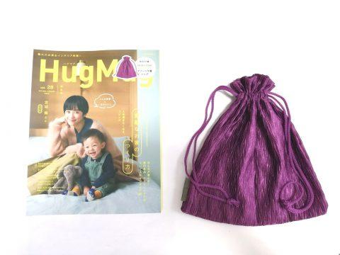 HugMug(ハグマグ)Vol.28《特別付録》FREAK'S STORE(フリークストア)プリーツ巾着バッグ【購入開封レビュー】