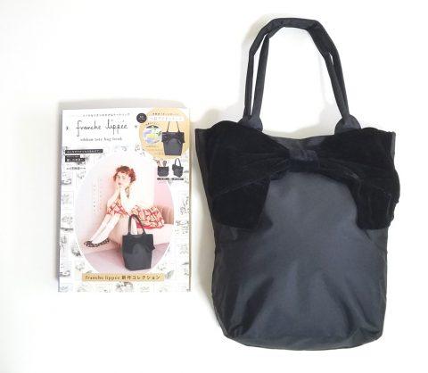 franche lippee ribbon tote bag book(フランシュリッペ リボントートバッグブック)【購入開封レビュー】