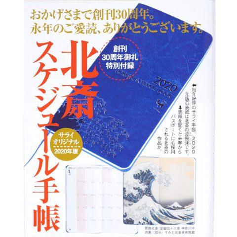 【次号予告】サライ 2019年11月号《特別付録》北斎スケジュール手帳