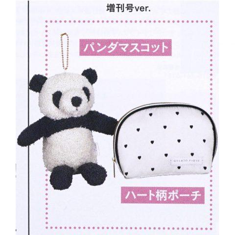 【次号予告】sweet(スウィート)2019年11月号増刊《特別付録》ジェラートピケ ビッグパンダとモノトーンハート柄ポーチ