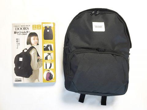 URBAN RESEARCH DOORS 肩らくショルダーバックパックBOOK 【購入開封レビュー】