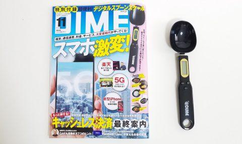 DIME(ダイム)2019年11月号《特別付録》超便利!デジタルスプーンスケール【購入開封レビュー】