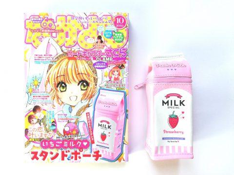 なかよし 2019年10月号《特別付録》いちごミルク♥スタンドポーチ【購入開封レビュー】