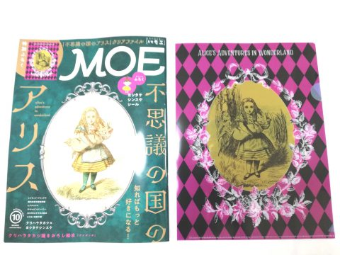MOE(モエ)2019年10月号《特別付録》不思議の国のアリス MOEオリジナルクリアファイル【購入開封レビュー】