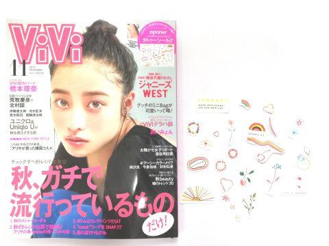 ViVi(ヴィヴィ)2019年11月号《特別付録》タトゥーシール【購入開封レビュー】