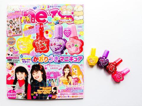 Aneひめ Vol.7《特別付録》きらきらかおりつきマニキュア【購入開封レビュー】