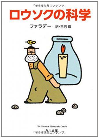 『ロウソクの科学』全文掲載 ノーベル化学賞を受賞した吉野彰さんが「科学に興味を持つ原点」となった本