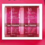 【次号予告】美ST(美スト)2020年1月号《特別付録》カネボウ トワニーのシワ改善美容液