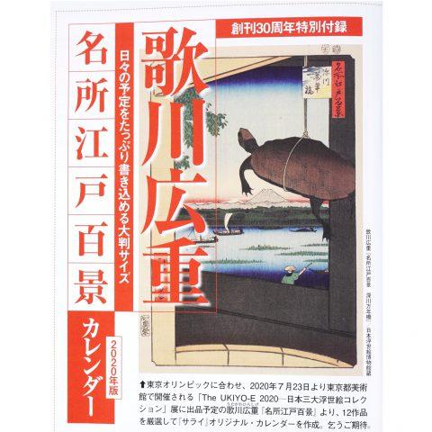 【次号予告】サライ 2019年12月号《特別付録》歌川広重 名所江戸百景カレンダー2020年版