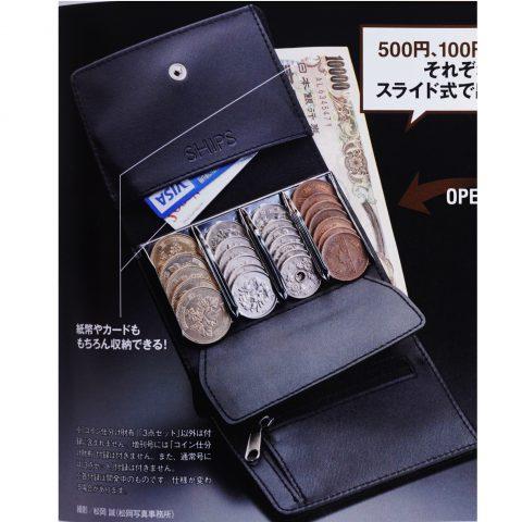 【次号予告】MonoMax(モノマックス)2019年12月号《特別付録》SHIPS(シップス)コイン仕切り財布