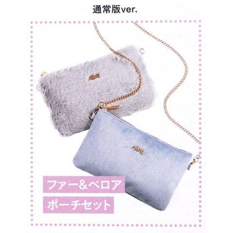 【次号予告】sweet(スウィート)2019年12月号《特別付録》AHKAH(アーカー)ファー&ベロアポーチセット