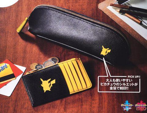 【次号予告】smart(スマート)2020年1月号増刊《特別付録》ポケットモンスター ピカチュウ刻印レザー製カードケース&ペンケース
