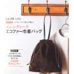 【次号予告】GLOW(グロー)2020年1月号《特別付録》エレンディーク エコファー巾着バッグ