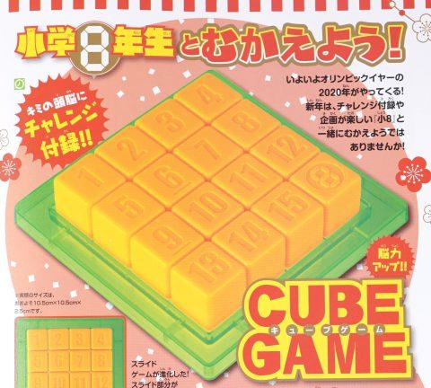【次号予告】小学8年生 2020年2・3月号《特別付録》CUBE GAME(キューブゲーム)