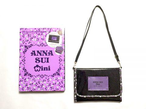 ANNA SUI mini 10th ANNIVERSARY BOOK(アナスイ ミニ 10th アニバーサリーブック)キラキラマルチバッグVer.【購入開封レビュー】