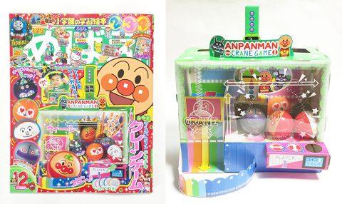めばえ 2019年12月号《ふろく》アンパンマン ドキドキクレーンゲーム【購入開封レビュー】