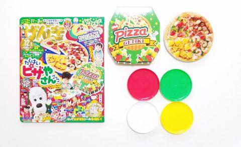 げんき 2019年12月号《おもちゃふろく》たくはいピザやさんごっこ【購入開封レビュー】