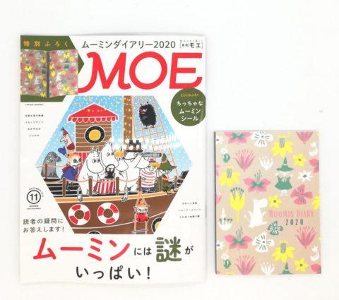 MOE(モエ)2019年11月号《特別付録》ムーミンダイアリー2020【購入開封レビュー】