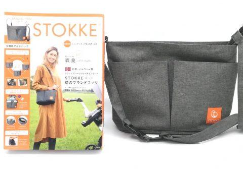 STOKKE(ストッケ)多機能マルチバッグ【購入開封レビュー】