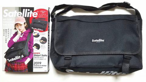 Satellite BIG SIZE SHOULDER BAG BOOK(サテライト ビッグサイズショルダーバッグブック)【購入開封レビュー】