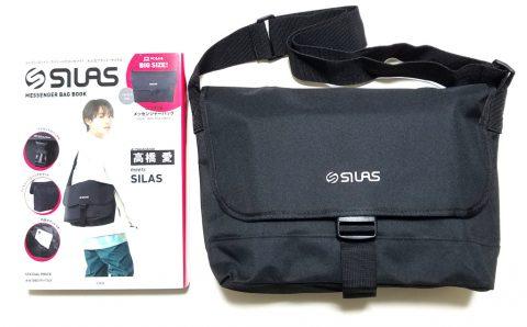 SILAS MESSENGER BAG BOOK(サイラス メッセンジャーバッグブック)【購入開封レビュー】