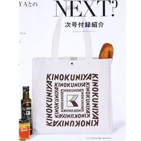 【次号予告】otona MUSE(オトナミューズ)2020年2月号《特別付録》KINOKUNIYA(紀ノ国屋)の特大お買い物バッグ