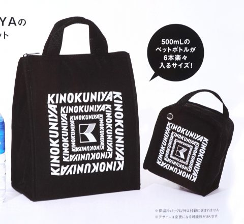 【次号予告】otona MUSE(オトナミューズ)2020年2月号増刊《特別付録》KINOKUNIYA(紀ノ国屋)の保温冷バッグセット