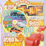 【次号予告】おともだち☆ゴールド vol.38《特別付録》のりものスーパーDVD&スーパーミニカー「ダッシュマル」